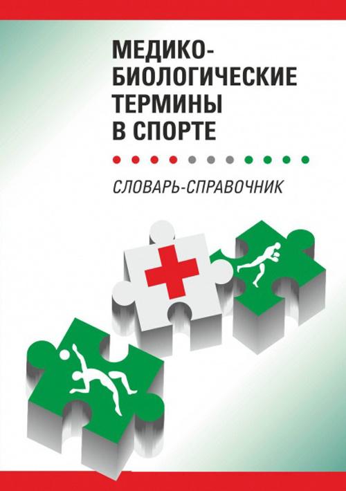 Медико-биологические термины в спорте. Словарь-справочник