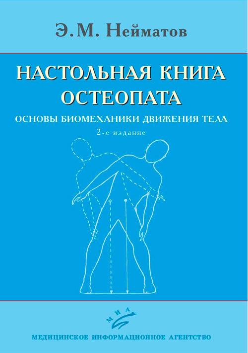 Настольная книга остеопата. Основы биомеханики движения тела