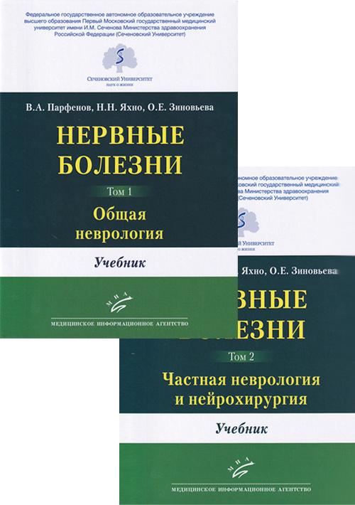 Нервные болезни. Учебник в 2-х томах