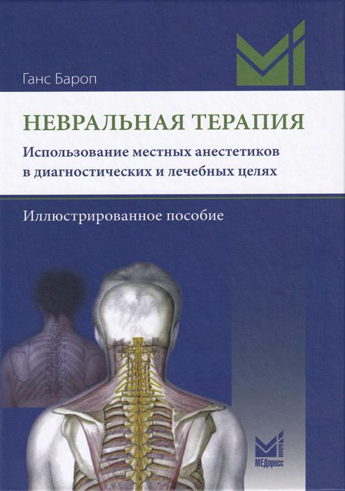Невральная терапия. Использование местных анестетиков в диагностических и лечебных целях. Иллюстрированное пособие