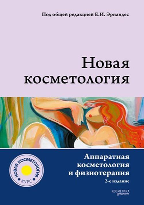 Новая косметология. Аппаратная косметология и физиотерапия