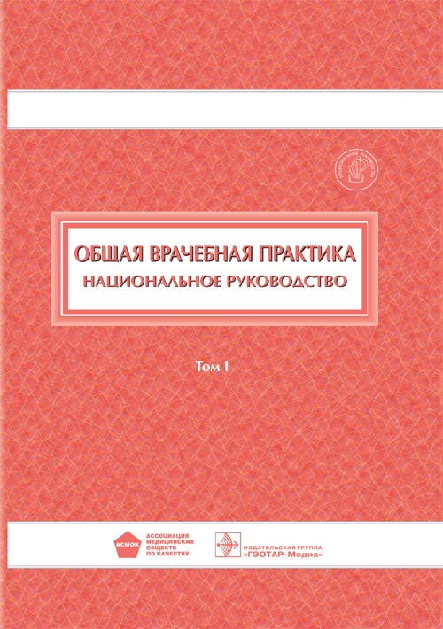 Общая врачебная практика. Национальное руководство в 2-х томах. Том 1