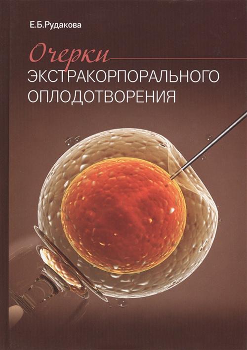 Очерки экстракорпорального оплодотворения