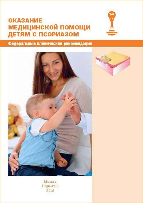 Псориаз Ногтей Лечение Народными Средствами В Домашних Условиях