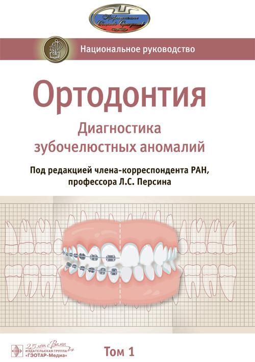 Ортодонтия. Национальное руководство в 2-х томах. Том 1. Диагностика зубочелюстных аномалий