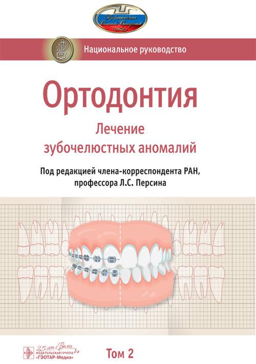 Ортодонтия. Национальное руководство в 2-х томах. Том 2. Лечение зубочелюстных аномалий