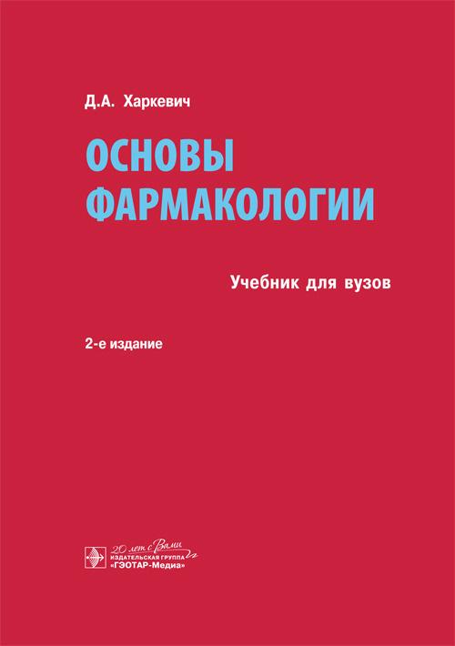Основы фармакологии. Учебник
