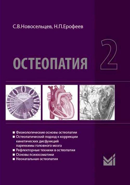 Остеопатия 2. Учебник