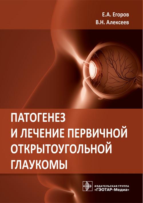 Патогенез и лечение первичной открытоугольной глаукомы. Руководство