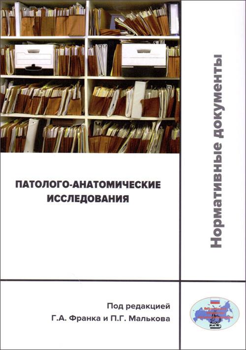 Патолого-анатомические исследования: нормативные документы