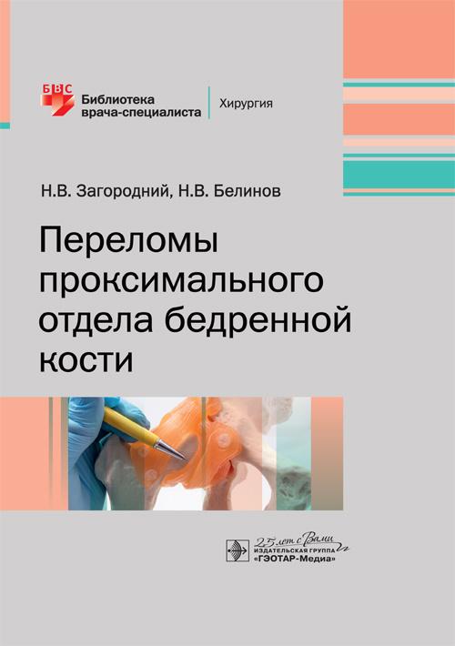 Переломы проксимального отдела бедренной кости. Библиотека врача-специалиста