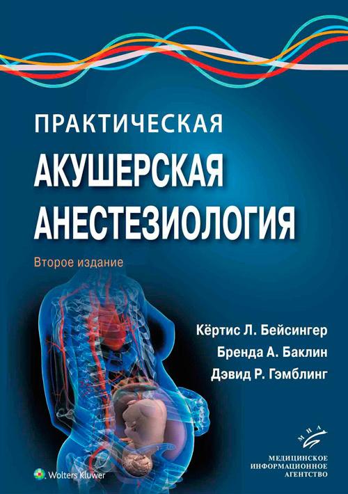 Практическая акушерская анестезиология