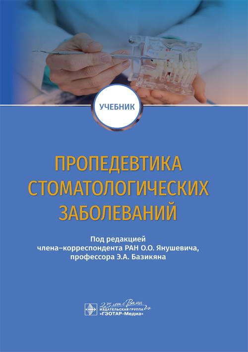 Пропедевтика стоматологических заболеваний. Учебник