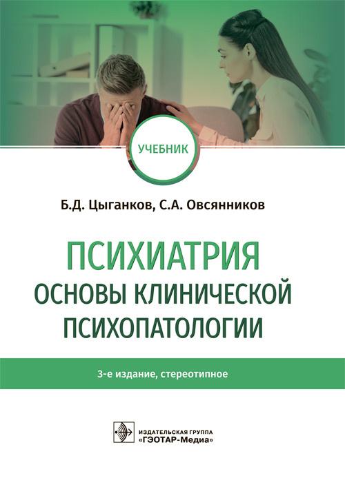 Психиатрия. Основы клинической психопатологии. Учебник