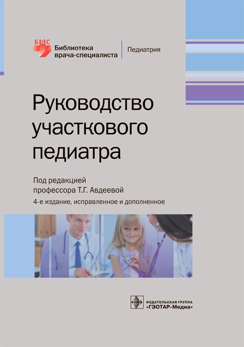 Руководство участкового педиатра. Библиотека врача-специалиста