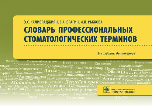Словарь профессиональных стоматологических терминов. Учебное пособие