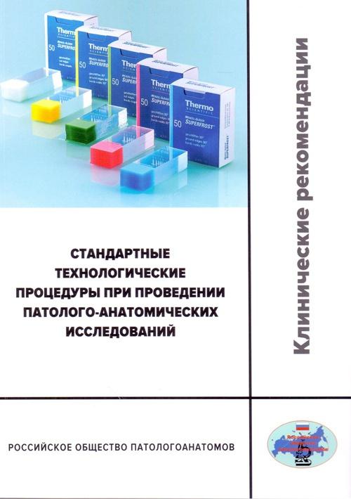Стандартные технологические процедуры при проведении патолого-анатомических исследований. Клинические рекомендации RPS1