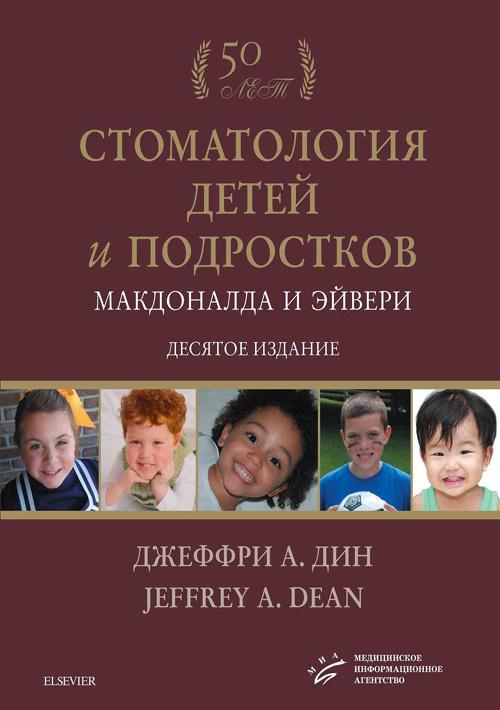Стоматология детей и подростков Макдоналда и Эйвери