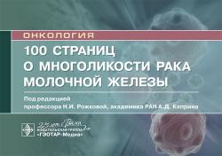 100 страниц о многоликости рака молочной железы. Руководство