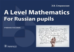 A Level Mathematics. For Russian pupils