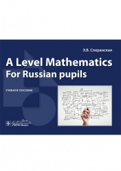A Level Mathematics. For Russian pupils. Учебное пособие