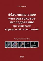 Абдоминальное ультразвуковое исследование при синдроме портальной гипертензии