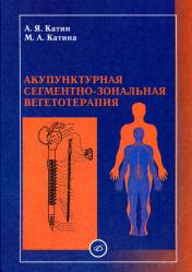 Акупунктурная сегментно-зональная вегетотерапия. Руководство