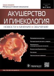 Акушерство и гинекология. Новости. Мнения. Обучение 2/2019. Журнал для непрерывного медицинского образования врачей