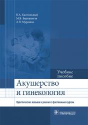 Акушерство и гинекология. Практические навыки и умения с фантомным курсом