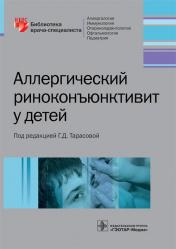 Аллергический риноконъюнктивит у детей. Библиотека врача-специалиста
