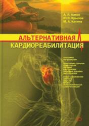 Альтернативная кардиореабилитация. Практическое пособие. Монография