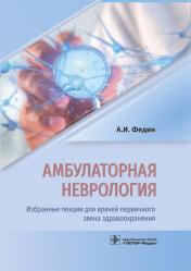 Амбулаторная неврология. Избранные лекции для врачей первичного звена здравоохранения