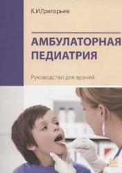 Амбулаторная педиатрия. Руководство