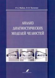 Анализ диагностических моделей челюстей