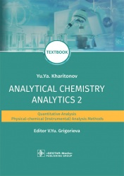 Analytical Chemistry. Analytics 2. Quantitative analysis. Physical-chemical (instrumental) analysis methods. Textbook