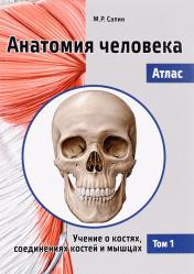Анатомия человека. Атлас. Учебное пособие в 3-х томах. Том 1. Учение о костях, соединениях костей и мышцах