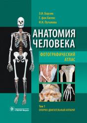 Анатомия человека. Фотографический атлас в 3-х томах. Том 1. Опорно-двигательный аппарат