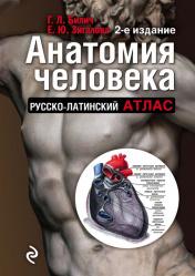 Анатомия человека. Русско-латинский атлас