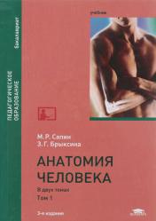 Анатомия человека. Учебник для вузов в 2-х томах. Том 1