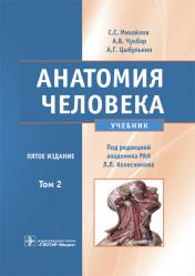 Анатомия человека. Учебник в 2 томах. Том 2
