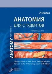 Анатомия Грея для студентов