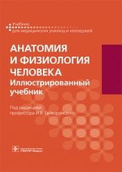 Анатомия и физиология человека. Иллюстрированный учебник
