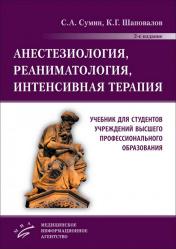 Анестезиология, реаниматология, интенсивная терапия. Учебник