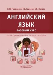 Английский язык. Базовый курс. Учебник