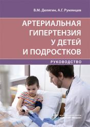 Артериальная гипертензия у детей и подростков. Руководство