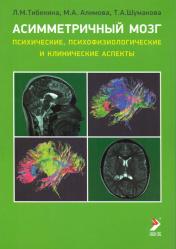 Асимметричный мозг. Психические, психофизиологические и клинические аспекты