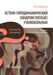 Астено-гиподинамический синдром (fatigue) у онкобольных. Руководство