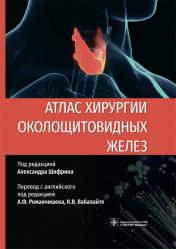 Атлас хирургии околощитовидных желез