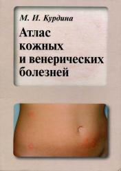 Атлас кожных и венерических болезней. Учебное пособие
