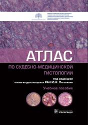 Атлас по судебно-медицинской гистологии